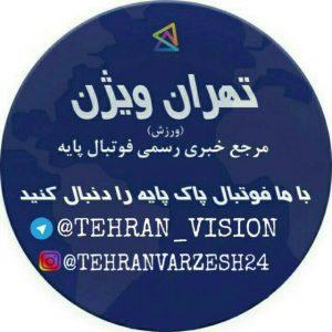 کانال تهران ویژن (ورزش)Tehran vision