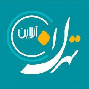 کانال تهران آنلاین