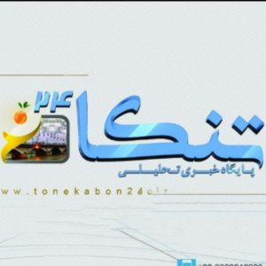 کانال 🌐 پایگاه خبری ↩تنکابن۲۴
