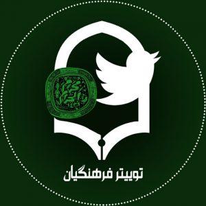کانال توییتر فرهنگیان