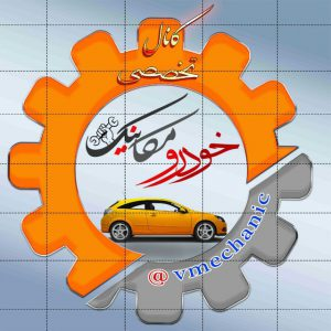 کانال مرجع تخصصی مکانیک خودرو