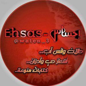 کانال احـسـاس | Ehsas •♥️