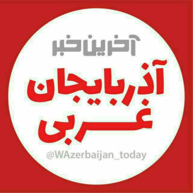 کانال آخرین خبر آذربایجان غربی