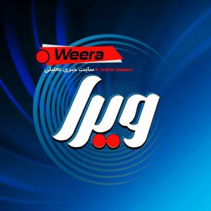 کانال خبری ویرا