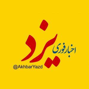 کانال اخبار یزد