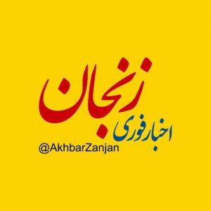 کانال اخبار زنجان