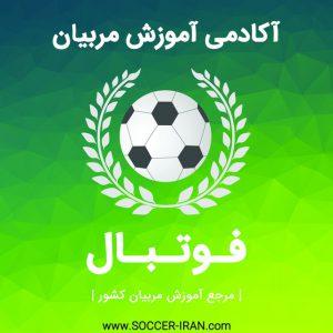 کانال آکادمی مربیان | فوتبال
