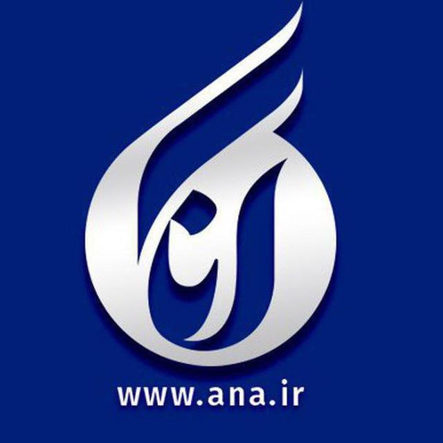کانال خبرگزاری آنا