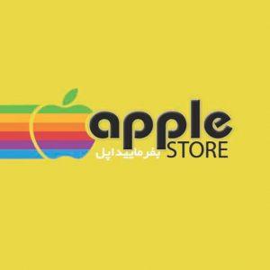 کانال  apple store 