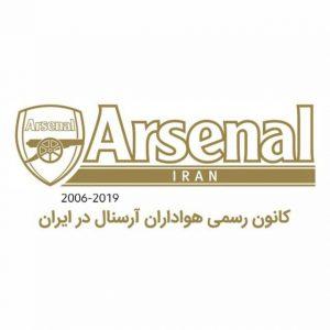 کانال کانون رسمی هواداران آرسنال در ایران 🔴⚪