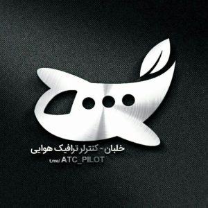 کانال @ATC_Pilot خلبان-کنترلر