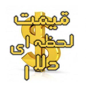 کانال دلار