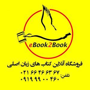 کانال فروشگاه آنلاین کتاب زبان اصلی
