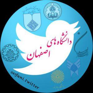 کانال توییتر دانشگاه های اصفهان