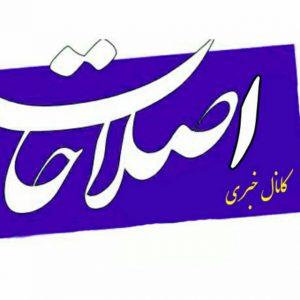 کانال خبری اصلاحات