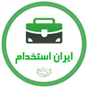 کانال آگهی استخدام مازندران