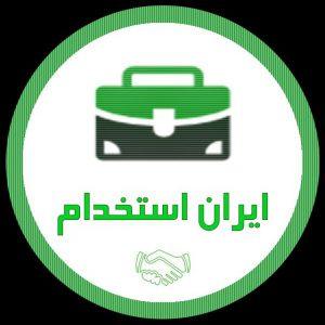 کانال آگهی استخدام قزوین