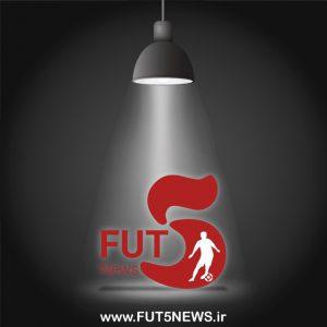 کانال اخبار فوری فوتسال | FUT5NEWS