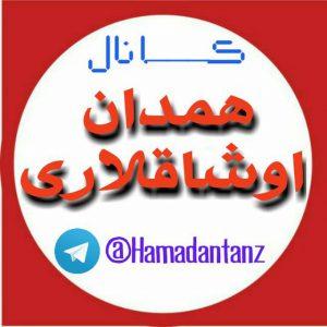 کانال همدان اوشاقلاری