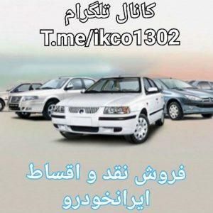 کانال نمایندگی ایران خودرو کد ۱۳۰۲