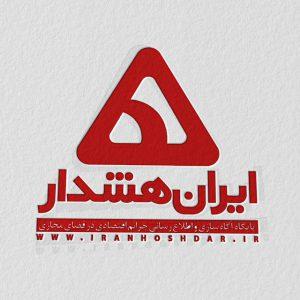 کانال ایران هشدار