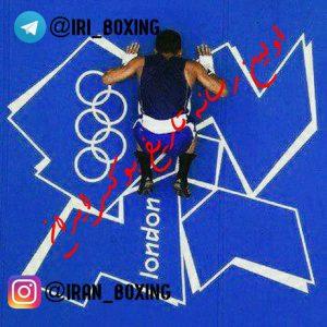 کانال I.R.I Boxing