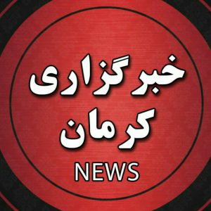 کانال خبرگزاری کرمان
