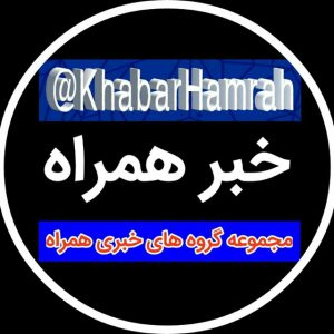 کانال @KhabarHamrah