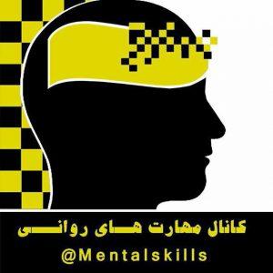 کانال مهارت های روانی