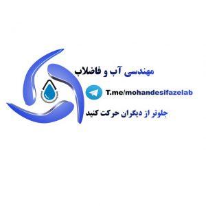 کانال مهندسی آب و فاضلاب