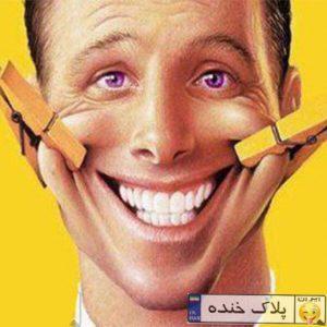 کانال 😜 پلاک خنده 😜