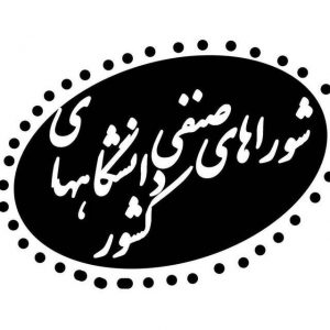 کانال شوراهای صنفی دانشجویان کشور