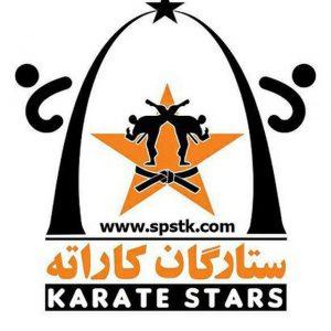 کانال ستارگان کاراته