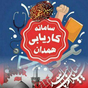 کانال سامانه کاریابی استان همدان