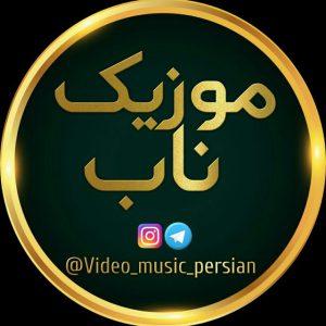 کانال موزیک ناب
