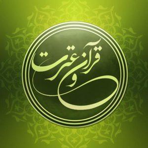 کانال قرآن و حدیث