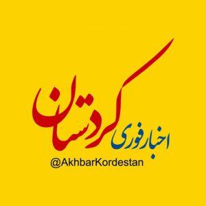 کانال اخبار کردستان