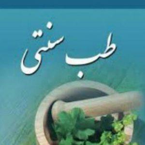 کانال طب سنتی رضا