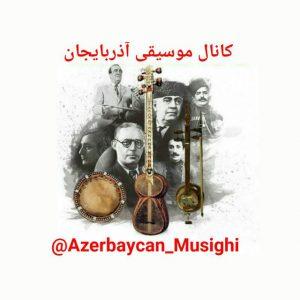 کانال موسیقی آذربایجان