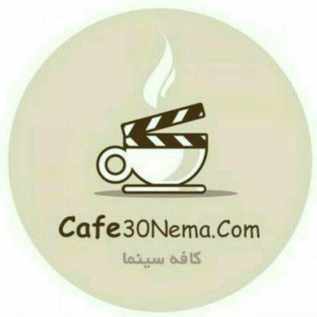 کانال Cafe30Nema | کافه سینما