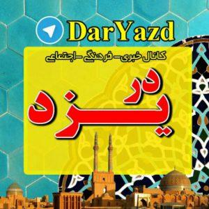 کانال خبری در یزد