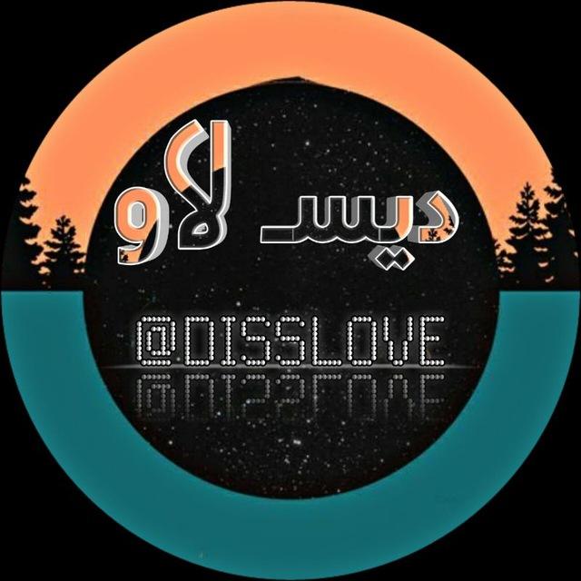 کانال دیس لاو آهنگ و موزیک ایرانی و خارجی