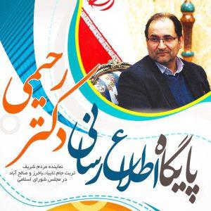 کانال پایگاه اطلاع رسانی دکتر رحیمی