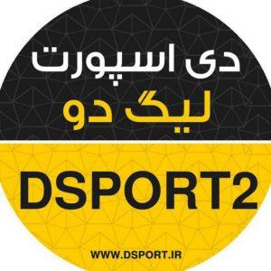 کانال لیگ دسته دوم | دی اسپورت