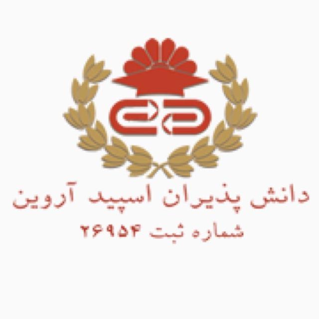 کانال موسسه اعزام دانشجواسپید آروین