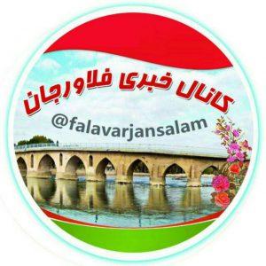 کانال شبکه خبری فلاورجان