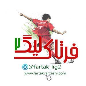 کانال League 2 | فرتاک ورزشی