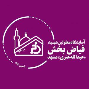 کانال Fayyazbakhsh Charity