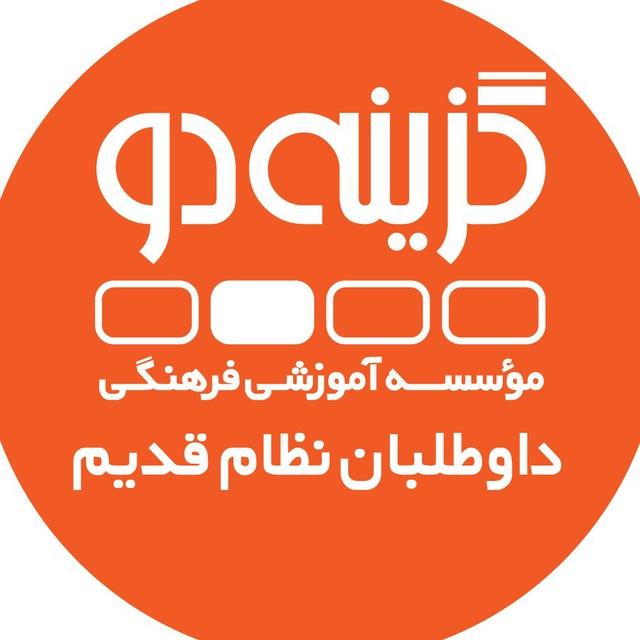 کانال داوطلبان ۹۹ (نظام قدیم) -گزینه دو