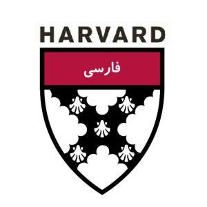کانال HarvardFarsi | هاروارد فارسی